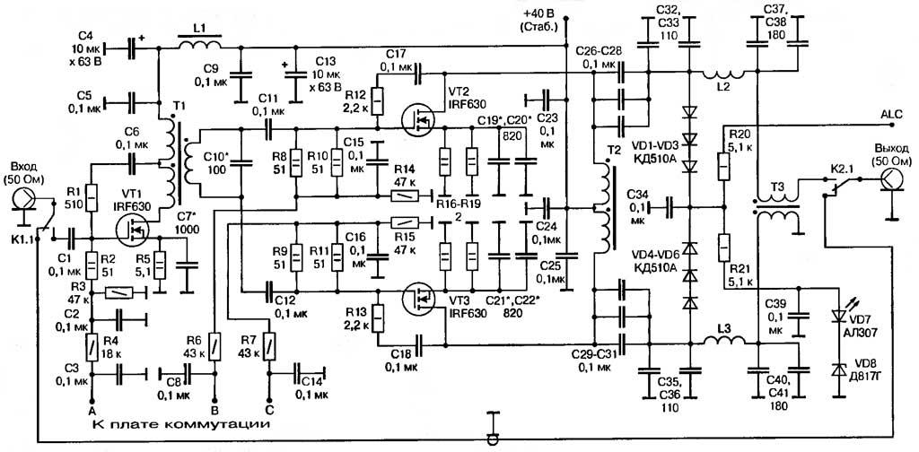 Усилитель мощности на IRF630 для КВ радиостанции